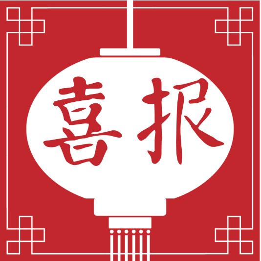 """苏州园区园林荣获""""苏州市十佳园林绿化企业"""""""